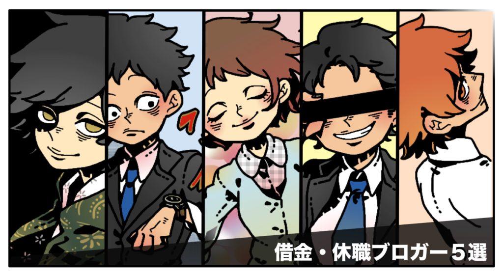 借金・休職ブロガー5選