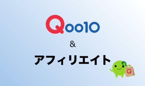 Qoo10アフィリエイト