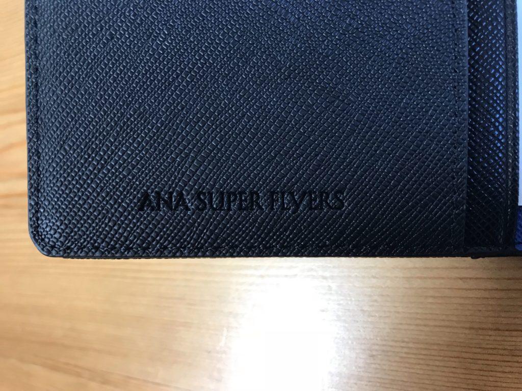 2019年ANAスーパーフライヤーズ会員限定の手帳 表紙裏