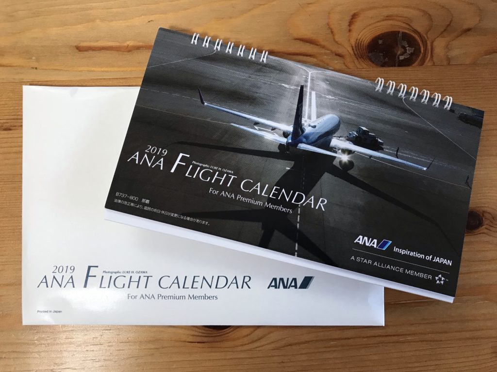 2019年ANAスーパーフライヤーズ会員限定の卓上カレンダー