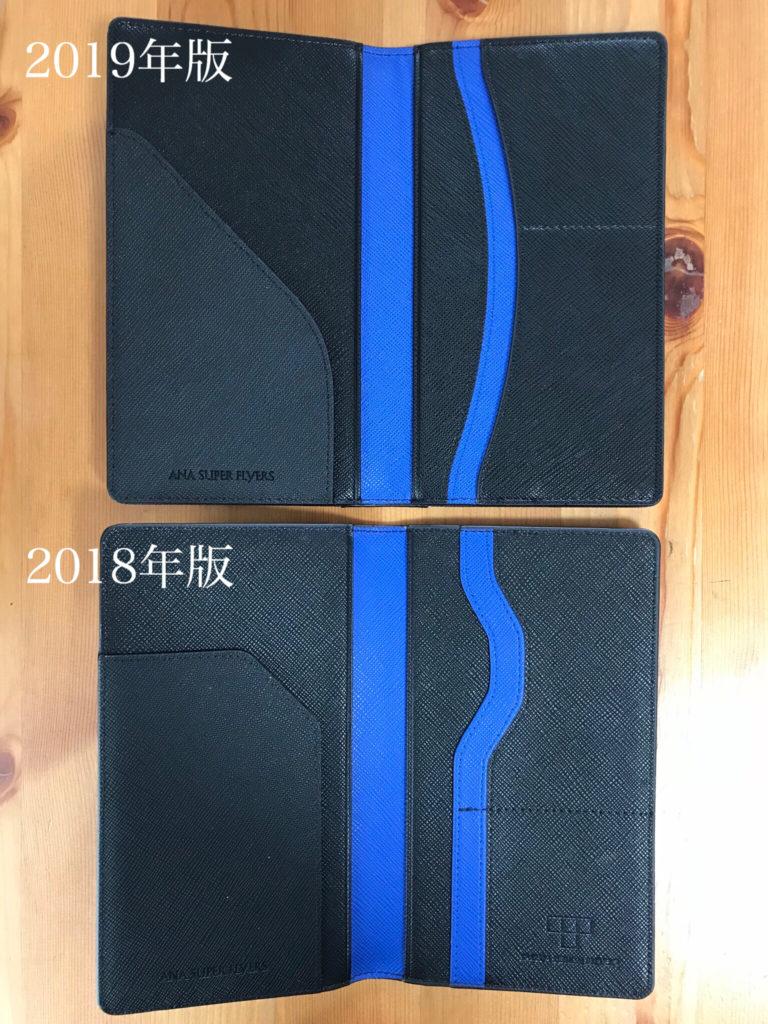2019年ANAスーパーフライヤーズ会員限定の手帳_昨年と比較