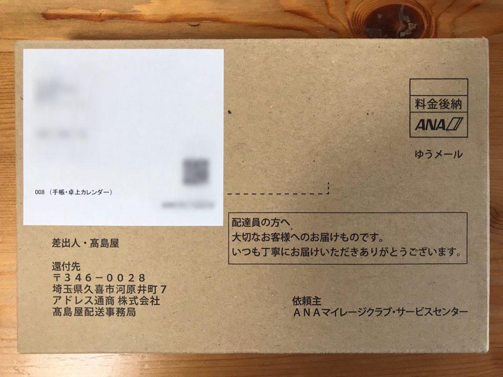 2019年ANAスーパーフライヤーズ会員限定の手帳・カレンダー箱
