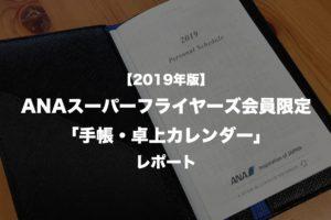 【ネタバレ】2019年ANAスーパーフライヤーズ会員限定の手帳・カレンダー