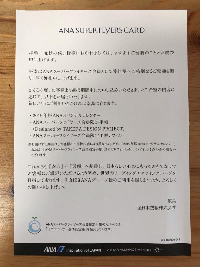 2019年ANAスーパーフライヤーズ会員限定の手帳・カレンダー添え状