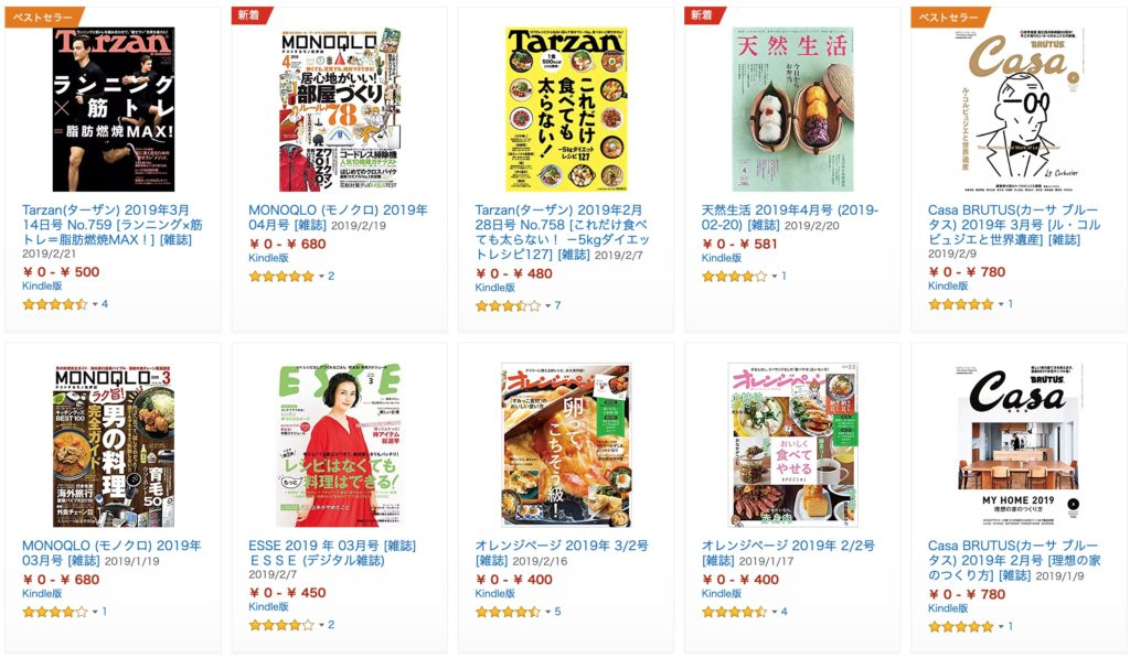 Kindle-Unlimited雑誌